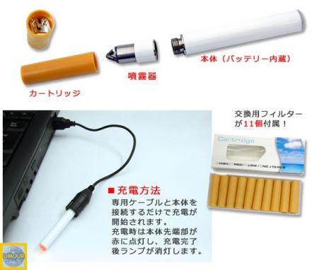 usb-arreter-fumer.jpg